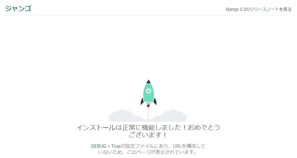 Web Application: 第8回 Djangoやります