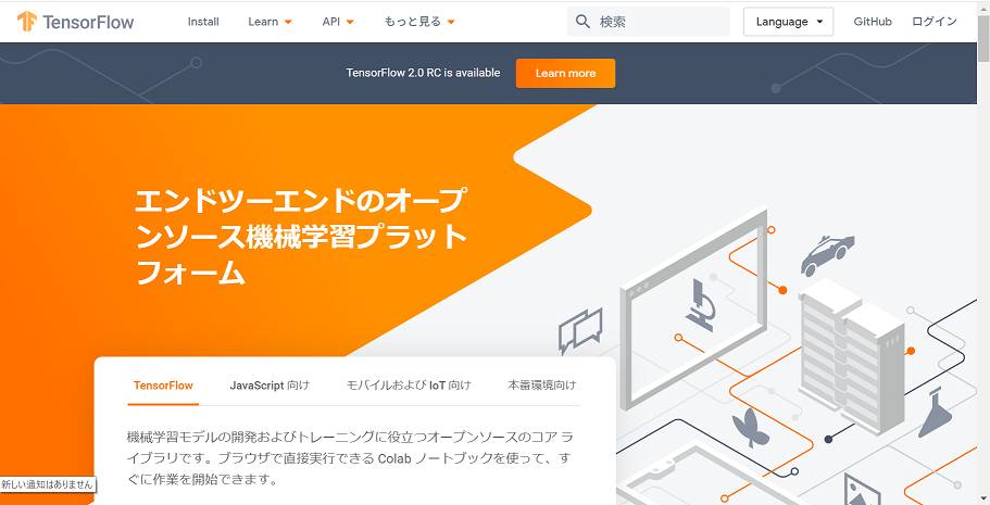 Web Application: 第1回 Anaconda3のインストールと仮想環境構築