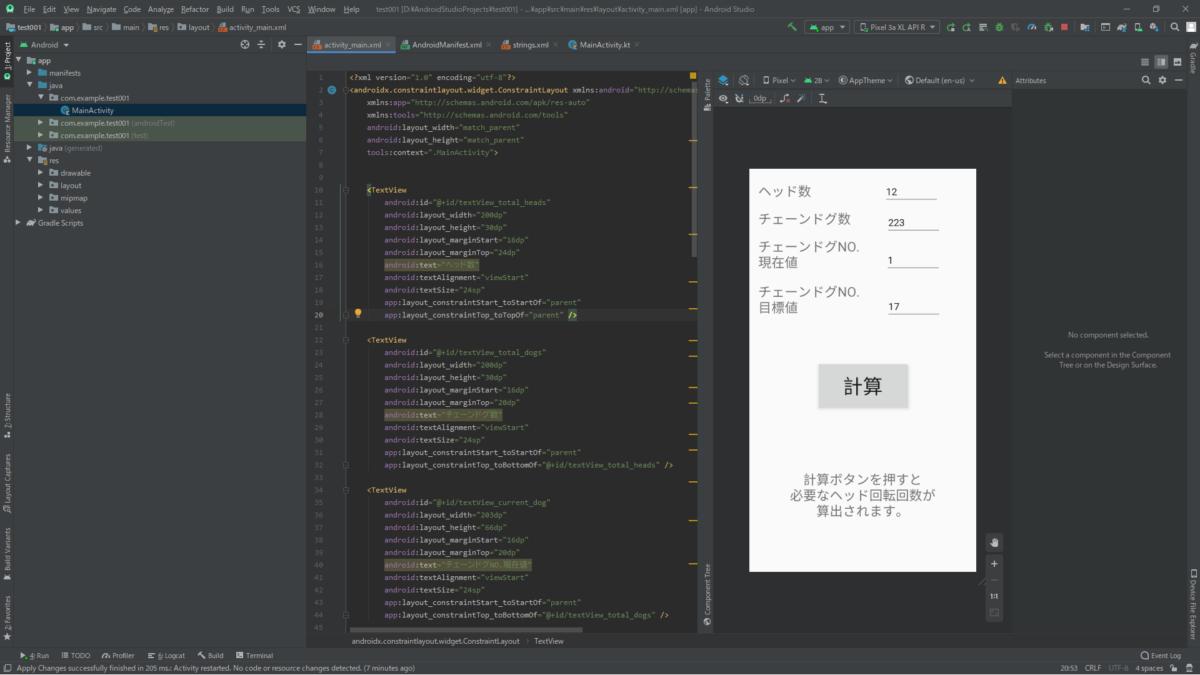 Androidアプリ:KotlinでDog To Headの開発